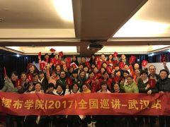 2017武汉站窗帘培训