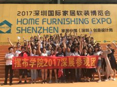 2017深圳家纺家居展